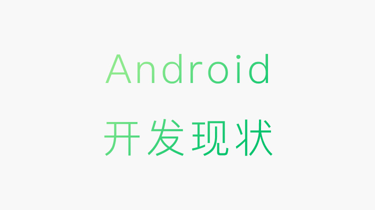 Android开发现状