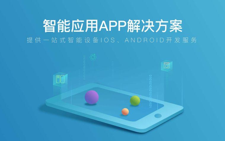 app開發需要哪些技術支持
